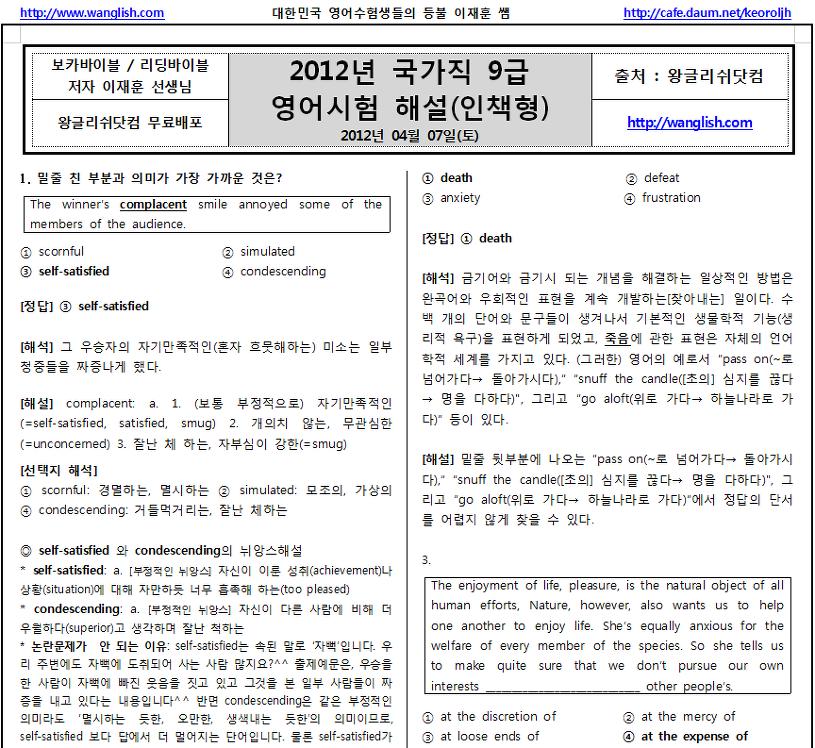 9급 공무원 영어기출] 2012 국가직 9급 영어 문제 및 해설/총평(이재훈 ...