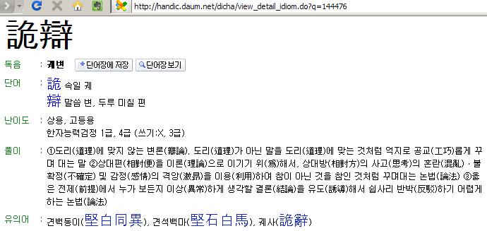 다음 한자 사전 '궤변(詭辯)'에서 화면 캡처 @ 2009.4.22 17:36