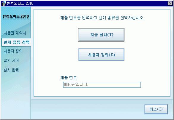 한컴오피스2010 베타버전 설치 종류 선택