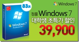 windows7_student_upgrade_02