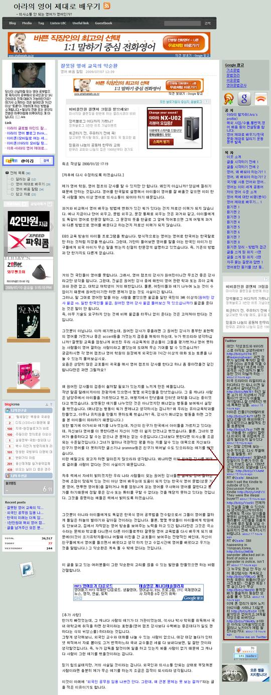 아라의 영어 제대로 배우기 블로그의 메인 화면 캡처
