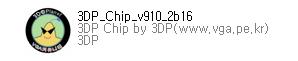 윈도우 설치후 컴퓨터 드라이버 자동설치 프로그램, 자동 드라이버 3DP CHIP