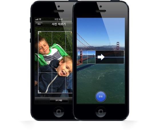 아이폰 5 iOS 6