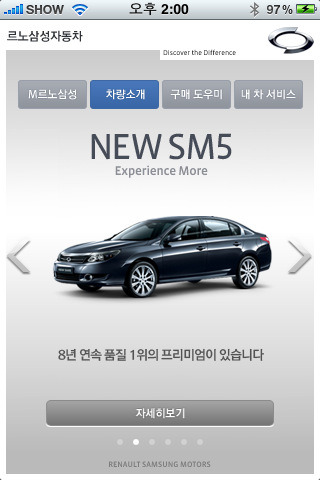 Screenshot from M르노삼성 iPhone App