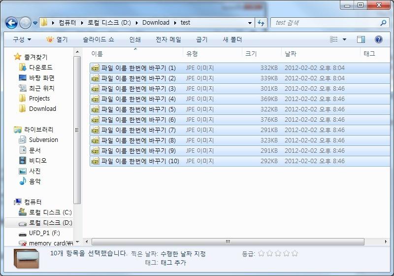 윈도우 자체 기능으로 여러 파일 이름 한번에 바꾸기