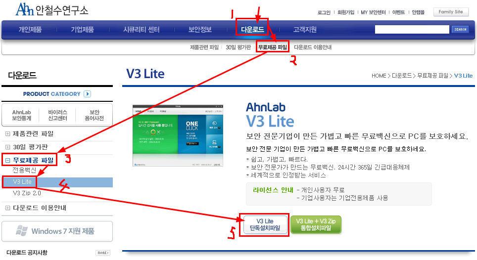 ( v3 라이트 ) 무료 백신 v3lite 다운로드             홈페이지 안철수연구소