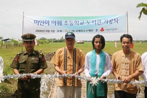 미얀마 유아따지 초등학교 도서관 기공식