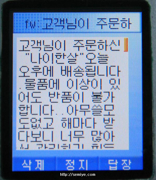 새해-새해인사-스마트폰-문자메시지-새해