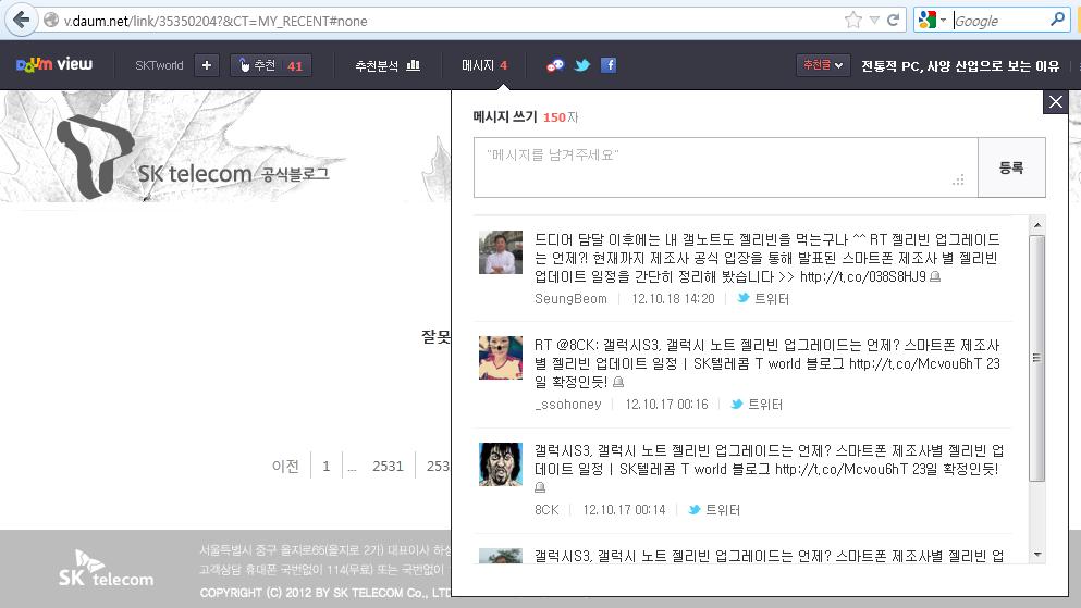 갤럭시S3 LTE 갤럭시노트 젤리빈 업데이트 일정은 온라인 상의 헛소문? SKT 공식 블로그 게시물 삭제는 왜?