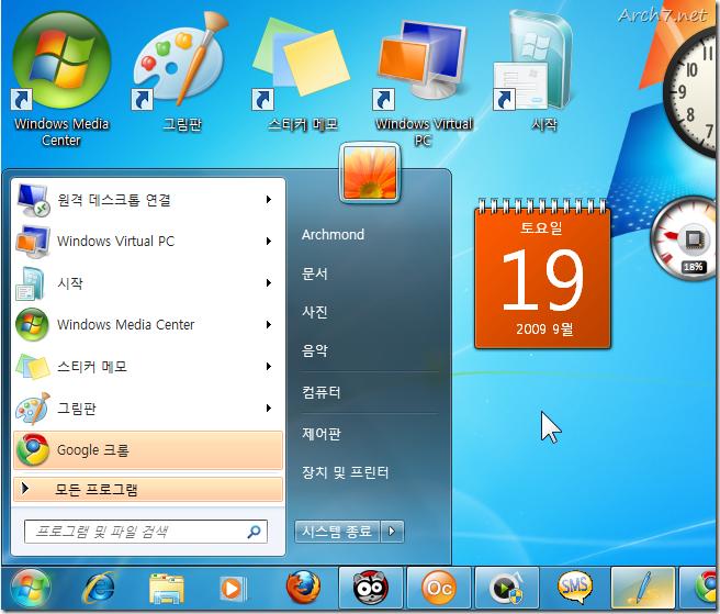 Windows Aero 인터페이스를 채용한 윈도우 7의 바탕 화면과 작업 표시줄(Superbar)