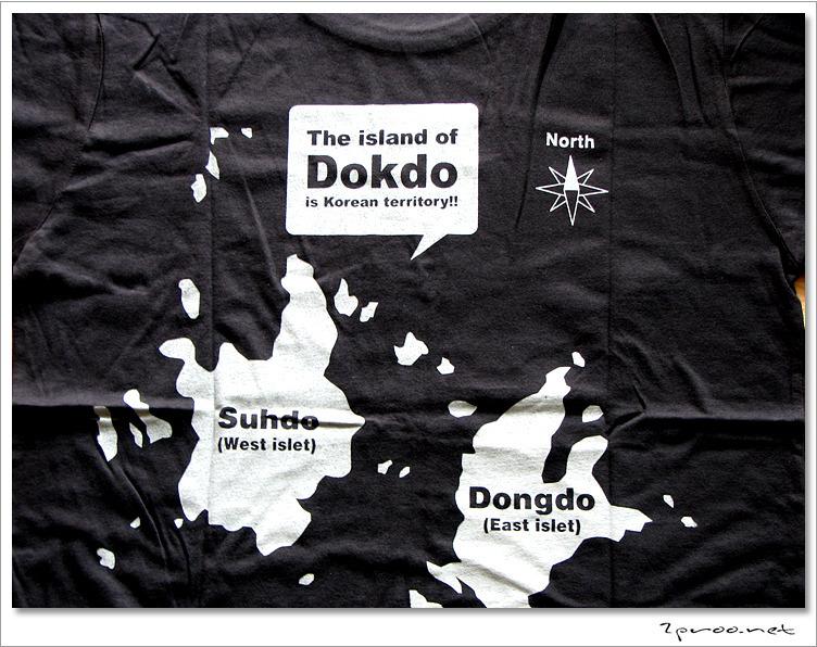 dokdo, dokdo tshirt, Dongdo, Suhdo, T-Shirt, The island of Dokdo, 다음 d&shop, 독도, 독도 디자인, 독도 옷, 독도 티셔츠, 동도, 디앤샵, 서도, 이벤트, 티셔츠, 다음 디앤샵