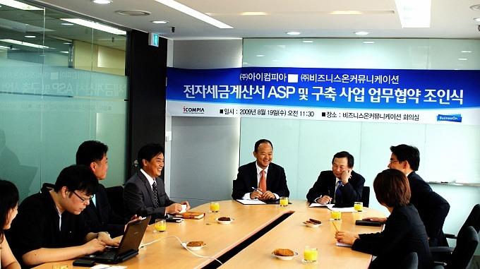 전자세금계산서 ASP 및 구축 사업 업무협약 조인식