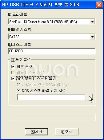 빠른 포맷과 DOS 부팅 디스크 만들기에 치크