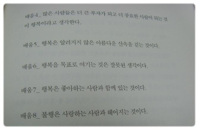 꾸뻬 씨 의 행복 여행 책