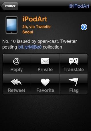 아이팟터치  동시 포스팅 트위터 프렌드피드 Nambu