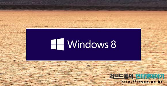 윈도우8 업그레이드 시작