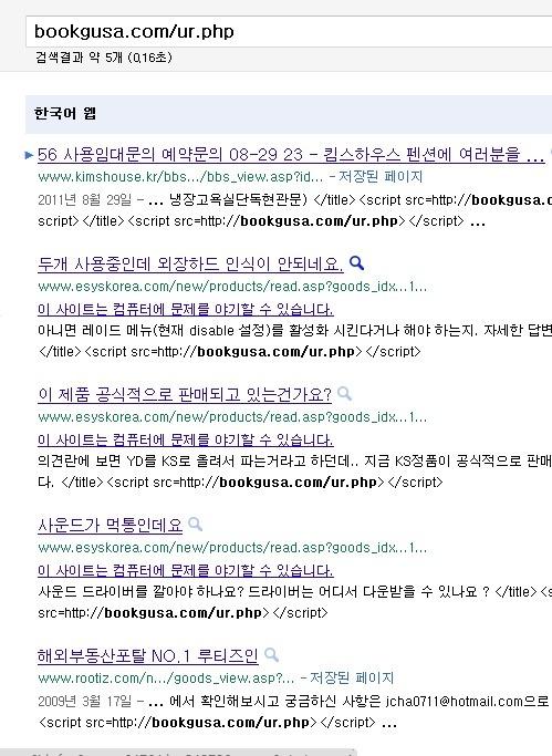 구글이 탐지 할 수 없는 위험과 신호 20110914 갱신