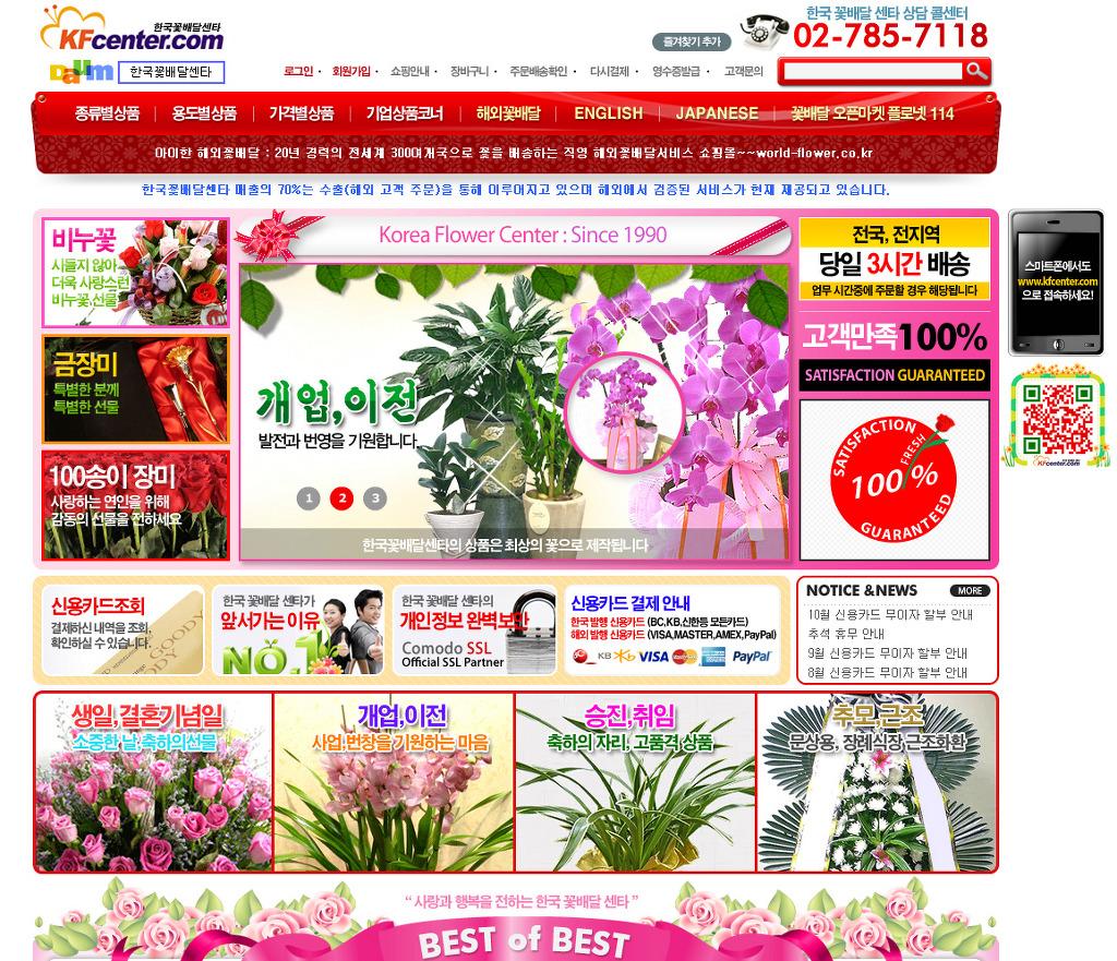 한국꽃배달 센타
