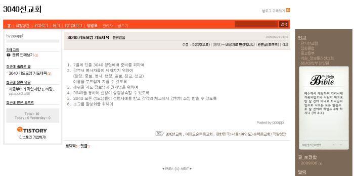 [블로그개설]여의도직할 3040 선교회-강영미님