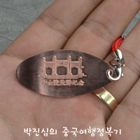 천화위공(天下为公) 중국의 국부(国父) 손중산의 묘를 찾아가다!