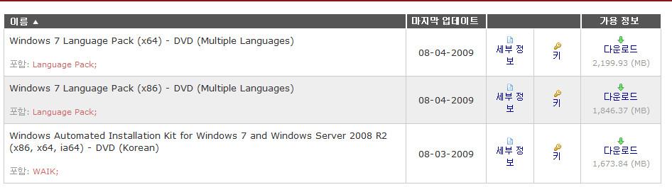 윈도 7  언어팩
