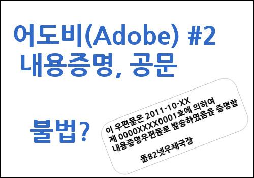 어도비(Adobe)사 내용증명,공문2-돌82넷