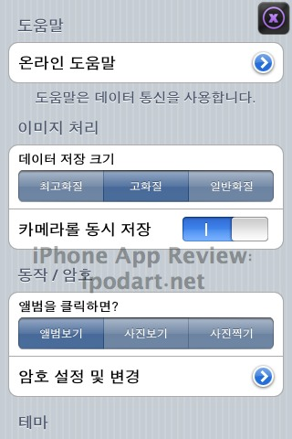 아이폰 아이팟터치 앨범관리 프로