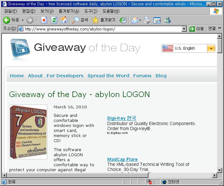 Giveaway of the Day 홈페이지 - 오늘은 abylon LOGON 프로그램이 공짜!