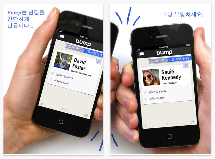 Bump 3.3 iPhone app