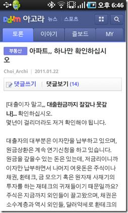 daum_app_62
