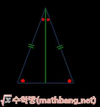 이등변삼각형의 성질 - 두 밑각의 크기가 같다.