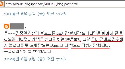 진중권님의 블로그스팟 블로그에 누군가 남긴 댓글 화면 캡처