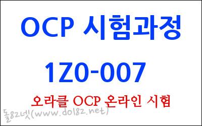 OCP 시험과정, 1Z0-007 온라인시험 치는 방법