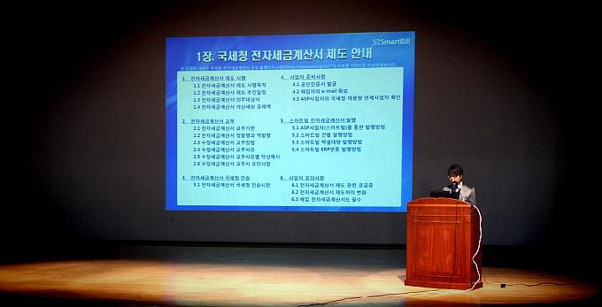 국세청 전자세금계산서 제도 설명회 신청하세요. (12월 16일,서울)