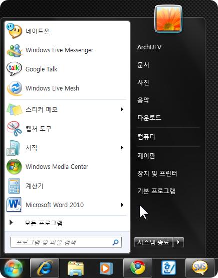 turn_off_game_windows_7_12