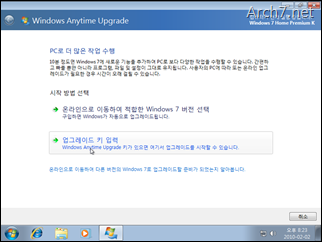 win7_windows_anytime_upgrade_85