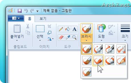 Windows 7 RC 그림판(리본 인터페이스)