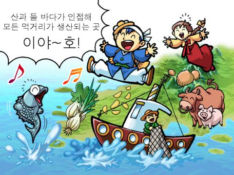 광주 한정식 만화 1페이지