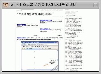 jwmx :: 스크롤 위치를 따라 다니는 레이어