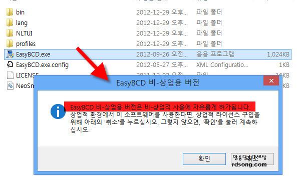 easyBCD 2.2 무료부트로더 프로그램,멀티부팅 프로그램