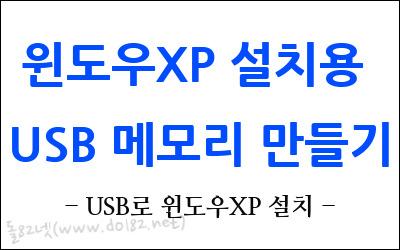 윈도우XP 설치용 USB메모리 만들기-돌82넷