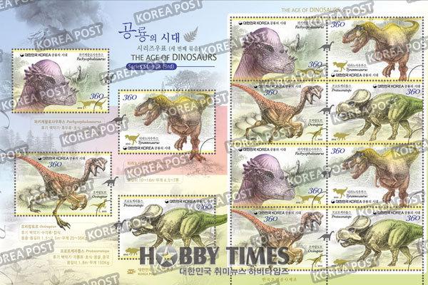 공룡의 시대 시리즈우표 및 특별우표 발행