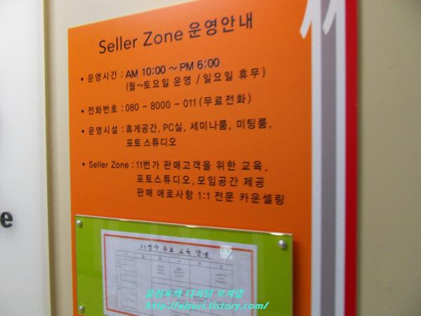 Seller Zone 운영안내