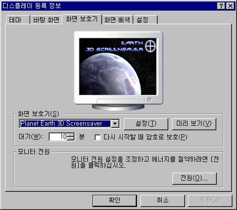 설치한 뒤 실행 화면 - 화면 보호기이기 때문에 디스플레이 등록 정보의 화면 보호기 탭이 나타납니다.