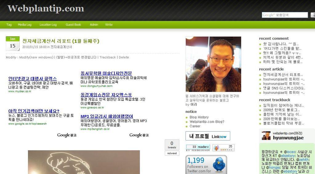 webplantip.com 디자인 개편