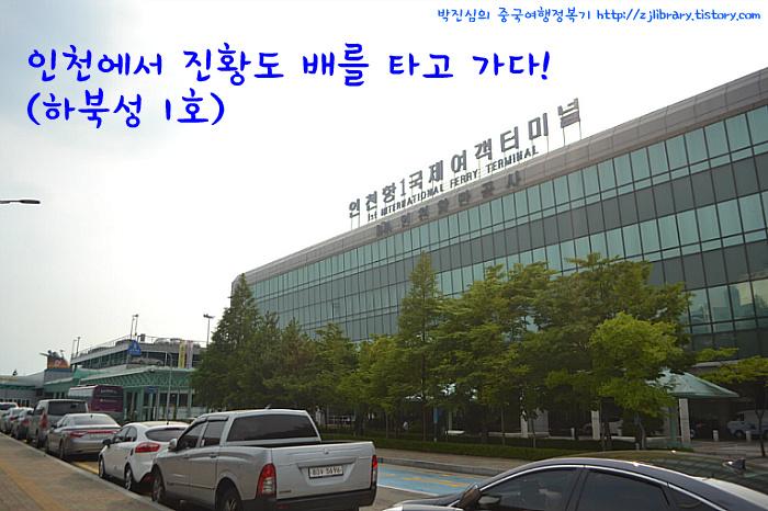 인천에서 진황도 배를 타고 가다! (하북성 1호)