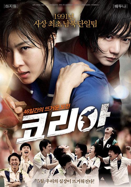 동북아의 문 :: 통일 코리아가 되기에는 아쉬운 영화 <코리아>