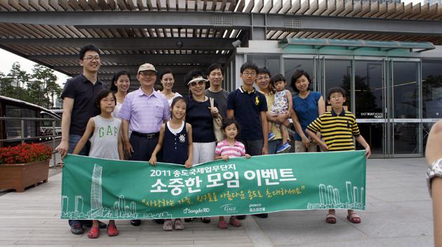 송도IBD, 송도, 송도국제업무단지, 모임지원 이벤트