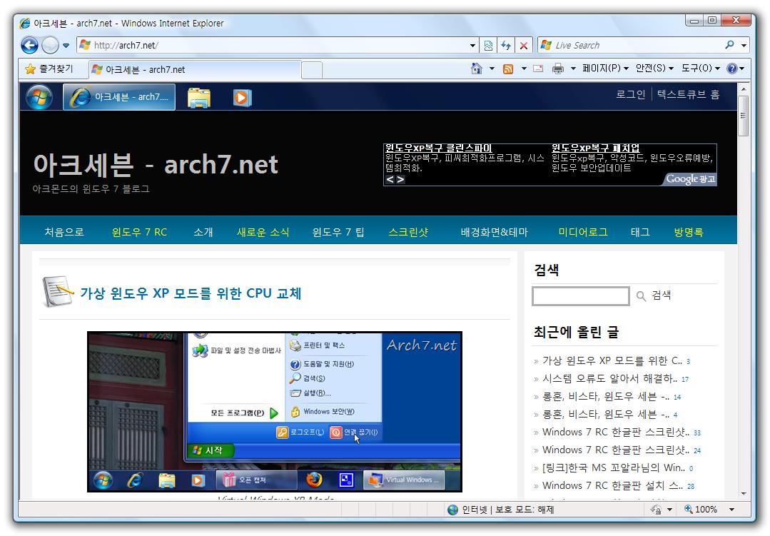 arch7.net renewal