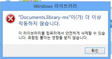 Documents.library-ms이(가) 더 이상 작동하지 않습니다, 오류, 윈도우8, 윈도우7, IT, 윈도우 에러, Documents.library-ms이(가) 더 이상 작동하지 않습니다 해결 방법을 소개 합니다. 윈도우7이나 윈도우8에서 일어날 수 있으며 이것은 라이브러리에 음악과 사진 동영상을 넣고 다른사람과 공유하는 중에 파일의 손상으로 Documents.library-ms이(가) 더 이상 작동하지 않습니다 라는 에러가 나타날 수 있습니다. 라이브러리는 다운로드 폴더로 이동하기 위해서도 접근이 필요한데요. 이때마다 이 에러가 뜨면 상당히 답답할겁니다.  재밌는것은 절대경로로 직접 이동을 하면 이동이 가능합니다. 탐색창에서 라이브러리로 접근할때에만 에러가 나타납니다.